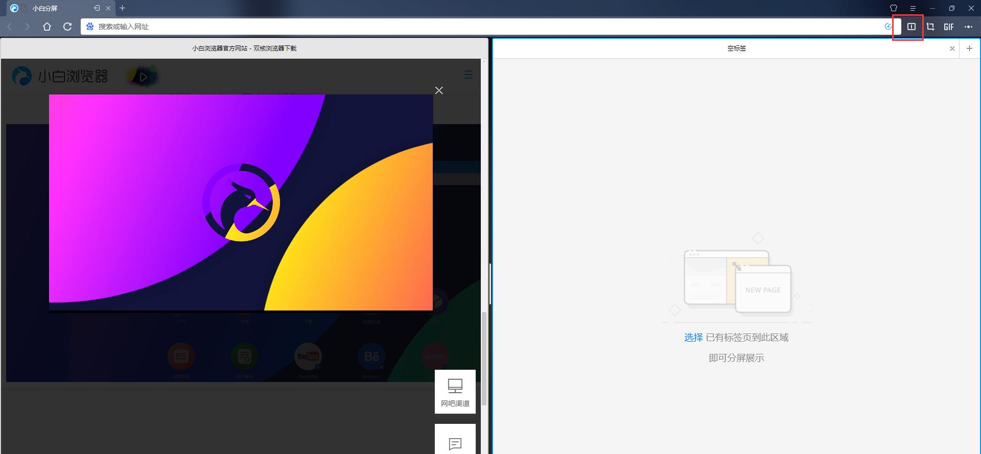 小白浏览器实用功能之--分屏功能