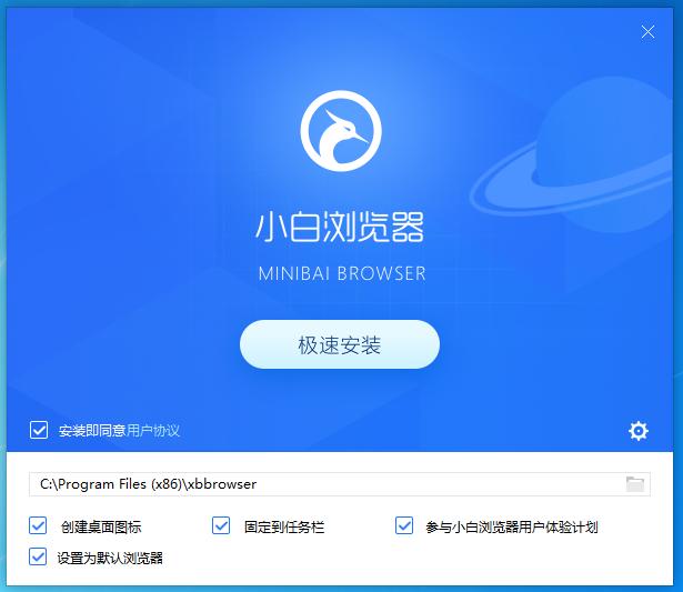 小白浏览器的安装与更新