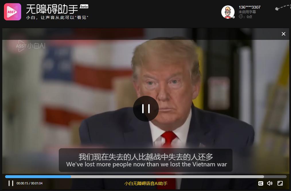 无障碍之——英语视频如何显示为中文字幕