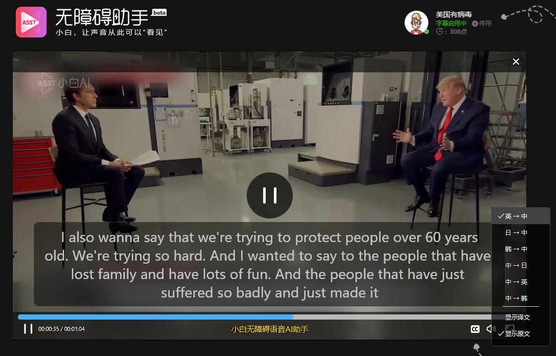 无障碍之——英语视频如何显示英文字幕