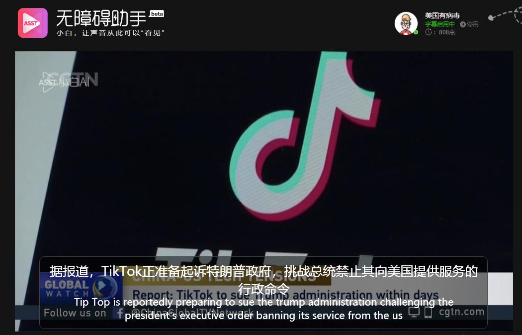 小白浏览器用AI关怀听障人群——让听障人士便捷看到新闻字幕