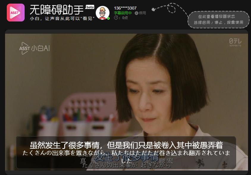无障碍之——日语视频如何加载生成为中文字幕