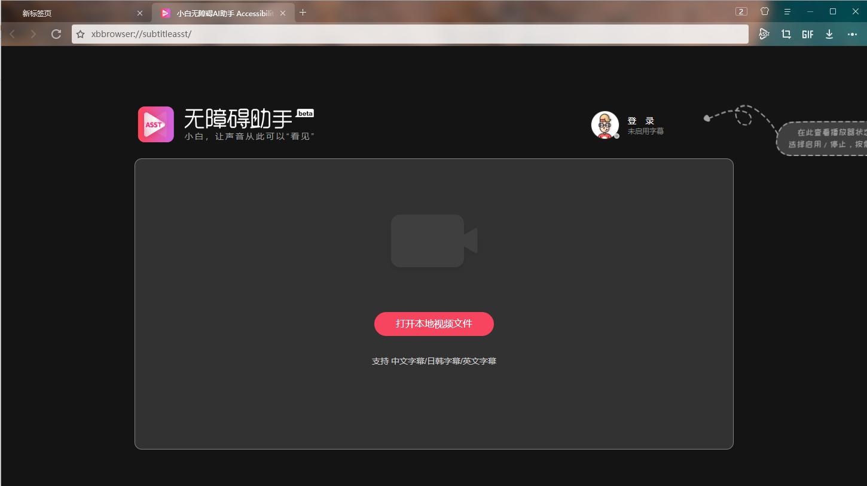 小白AI字幕助手v1.0下载(可作为字幕制作工具)