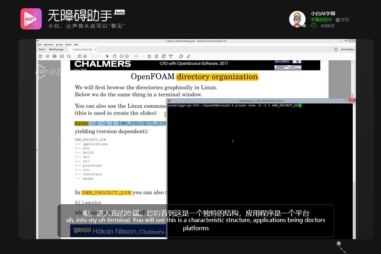 听障人群语音转文字软件之小白浏览器无障碍AI助手